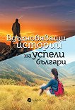 Вдъхновяващи истории на успели българи - книга