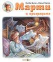 Марти и призраците - детска книга