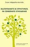 Възпитанието в структурата на семейните отношения - книга