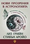 Нови прозрения в астрологията -