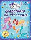 Кралството на русалките - творческа игра със стикери - Фиона Филипсън -
