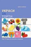 Украси за торти - Шейла Лампкин - книга