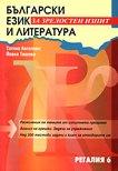 Български език и литература за зрелостен изпит - Татяна Ангелова, Йовка Тишева -