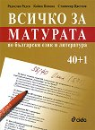 Всичко за матурата по български език и литература - учебна тетрадка