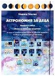 Астрономия за деца - папка с материали -