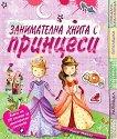 Занимателна книга с принцеси + стикери -