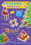 Коледна украса: Картички и коледни играчки + стикери - Лилав комплект -