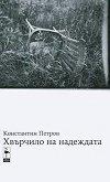 Хвърчило на надеждата - Константин Петров -