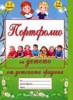 Портфолио на детето от детската градина за деца на 5 - 7 години - помагало
