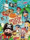 Играй и открий: На пиратския кораб + стикери - Елеонора Барсоти - книга