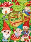 Играй и открий: В гората на джужетата + стикери - Елеонора Барсоти - книга