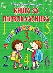 Книга за първокласника - Цанко Лалев, Любомир Русанов -