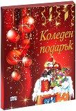 Коледен подарък - комплект за момичета от 8 до 11 години - Червен комплект -