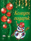 Коледен подарък - комплект за деца от 6 до 12 години - Зелен комплект - книга