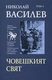 Човешкият свят - том 4 - Николай Василев -