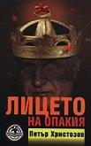 Лицето на опакия - Петър Христозов -