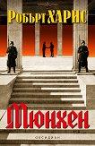 Мюнхен - книга