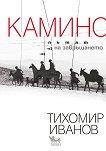 Камино: Пътят на завръщането - Тихомир Иванов -