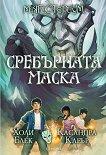 Магистериум - книга 4: Сребърната маска - Холи Блек, Касандра Клеър -