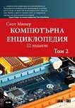 Компютърна енциклопедия - том 2 - Скот Мюлер - книга
