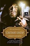 Времето на меча - книга 3: Светият олтар - Ян Уве Екеберг -