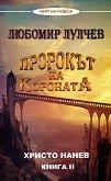 Пророкът на короната: Любомир Лулчев - книга 2 - Христо Нанев -