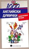 Илюстрован английско - български речник: 1000 Английски думички -