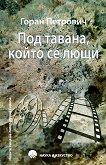 Под тавана, който се лющи - Горан Петрович -