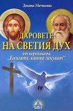 Книгите, които лекуват: Даровете на Светия Дух - Диана Мечкова - книга