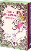 Лиза и къпиновата принцеса - комплект от три книги - Мариане Ефингер -