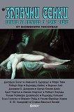 Здрачни сенки: Разкази за призраци от знаменити писатели -