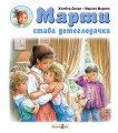 Марти става детегледачка - детска книга