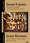 Джовани Киаромани и неговото пътуване от Виена до Бурса през 1659 г. : Giovanni Chiaromanni e il suo viaggio da Vienna a Bursa fatto l'anno 1659 - Пенка Данова -
