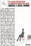 Руслана Гретел или за многоточието на акта - Михаил-Мария Фисто - книга