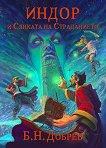 Индор: Магия от боговете - книга 2: Индор и Сянката на Страданието - Богомил Николаев Добрев -