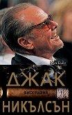 Джак Никълсън Биография - книга