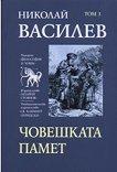 Човешката памет - том 3 - Николай Василев -