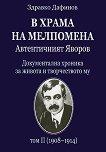 В храма на Мелпомена - автентичният Яворов - том 2 - Здравко Дафинов - книга