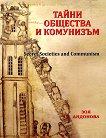 Тайни общества и комунизъм : Secret Societies and Communism - Зоя Андонова -