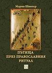 Пътища през православния ритуал - Мария Шнитер -