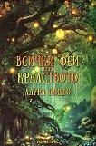 Всички феи на кралството - Лаура Гайего -