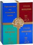 Трилогия на големия смях - Комплект от 3 книги - книга