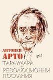 Тараумара - Революционни послания - Антонен Арто -