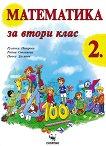 Математика за 2. клас - Русанка Петрова, Райна Стоянова, Пенка Даскова -