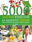 5000 златни рецепти за вашето здраве - част 1 - книга