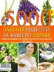 5000 златни рецепти за вашето здраве - част 2 - книга