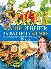 5000 златни рецепти за вашето здраве - част 4 - книга