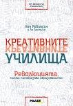 Креативните училища: Революцията, която преобразява образованието - Кен Робинсън, Лу Ароника - книга