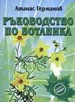 Ръководство по ботаника -