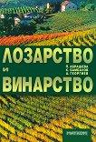 Лозарство и винарство - книга